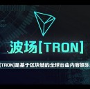 Interview with Justin Sun, founder of TRON ($TRX)