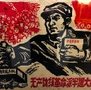 Exhibiting the Cultural Revolution, Part 4: Pictorial Posters