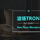 New members with technical expertise boost Tron's development
