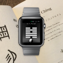 Why I put the I-Ching on Apple Watch