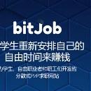 bitJob welcomes the Chinese Student Community