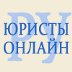 Go to the profile of ЮристыОнлайн.Ру