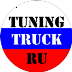 Go to the profile of TUNINGTRUCK.RU