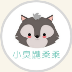 Go to the profile of 小臭鼬 柔柔