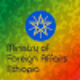 Go to the profile of The Ministry of Foreign Affairs of Ethiopia