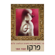 Go to the profile of פרקו פטס