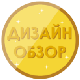 Go to the profile of Дизайн Обзор