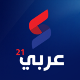 Go to the profile of عربي21