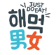 Go to the profile of 해먹남녀