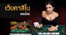 Free Play Online Casino & Sports Betting of Thailand
