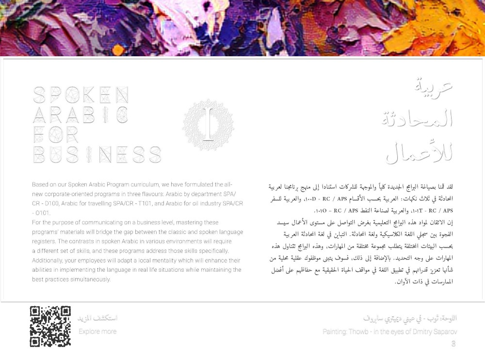 Arabic for business - Arabic4business