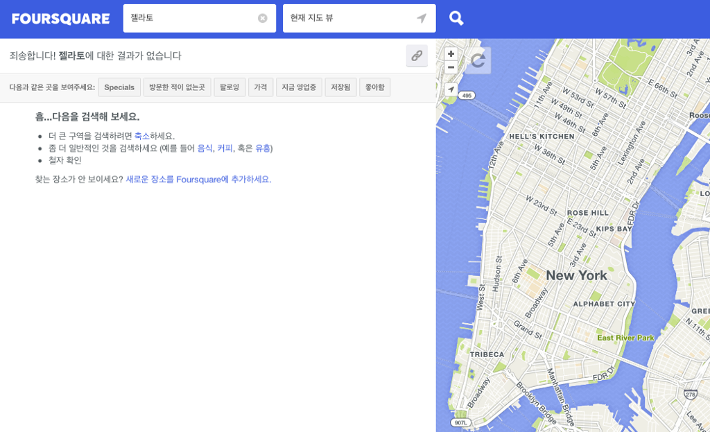 Foursquare City Guide for Korea