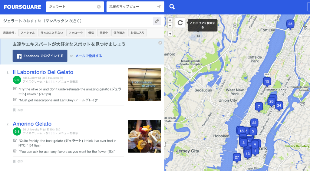 Foursquare City Guide in Japanese