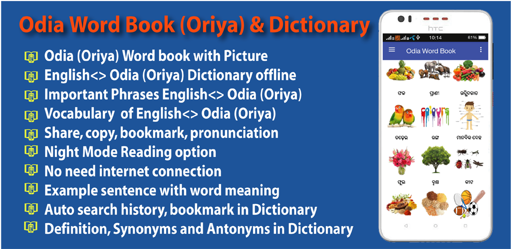 Odia word book dictionary english oriya word book medium odia word book dictionary spiritdancerdesigns Gallery