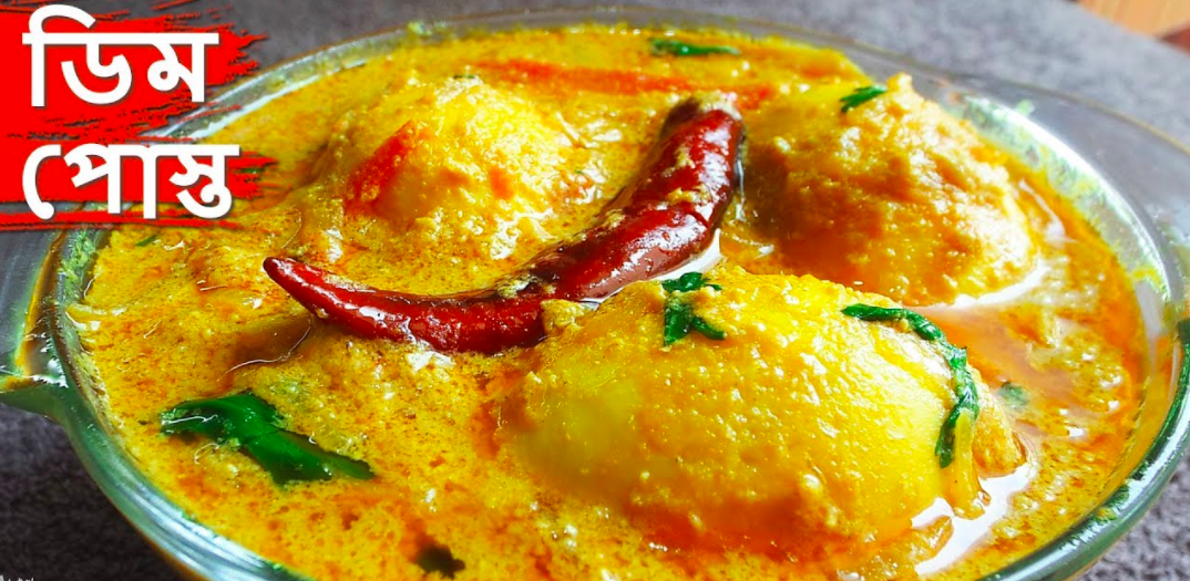 Dim posto bengali style egg curry recipe moodwithfood medium dim posto bengali style egg curry recipe forumfinder Image collections