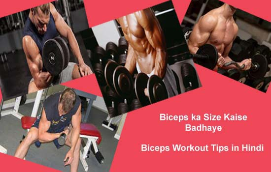 How to increase biceps size fast in hindi
