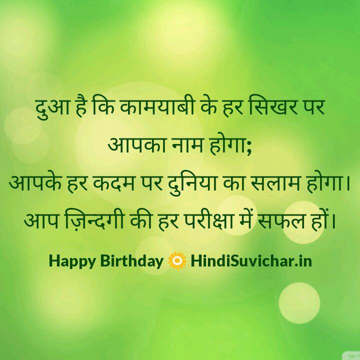 Birthday Wishes Hindi English Wish A Happy In New And Innovative Form The Most Essential Event Of Everyones Life Is His Her Special