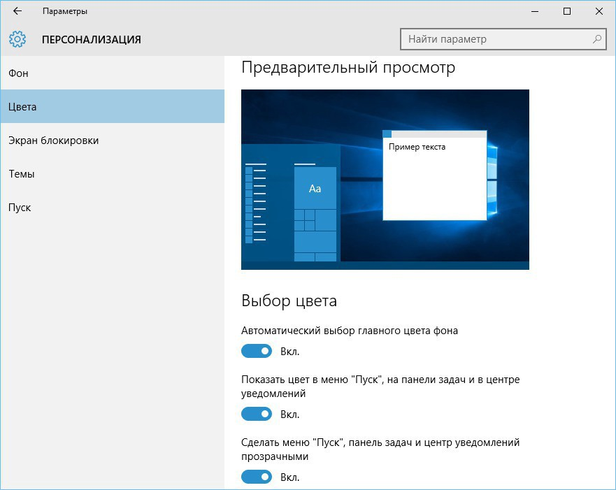 Как сделать прозрачный фон в windows 10 920