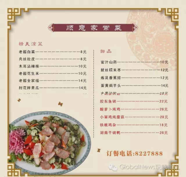 Translate chinese menus free with spoonhunt globalnewsasia medium dining out at restaurants anywhere in china just got a whole lot easier theres a brand new app that solves all the problems you might come across when forumfinder Images