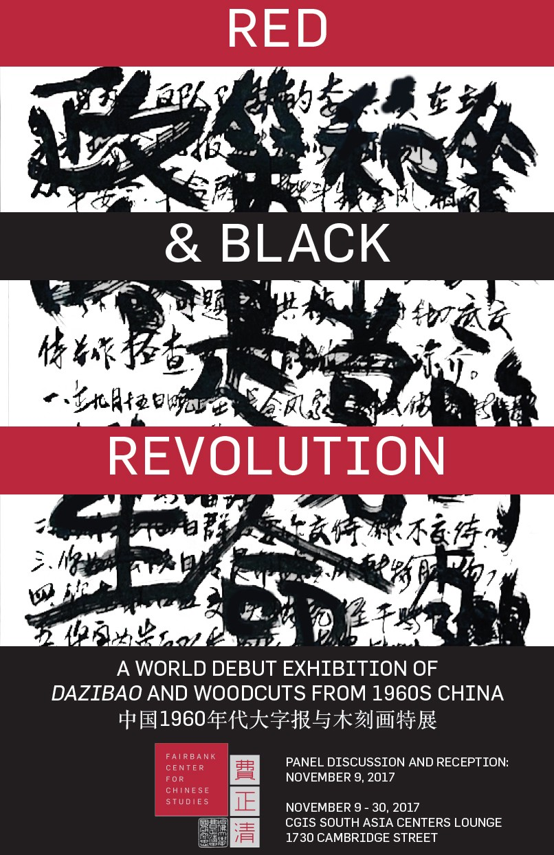 exhibiting the cultural revolution part 1 reading big character