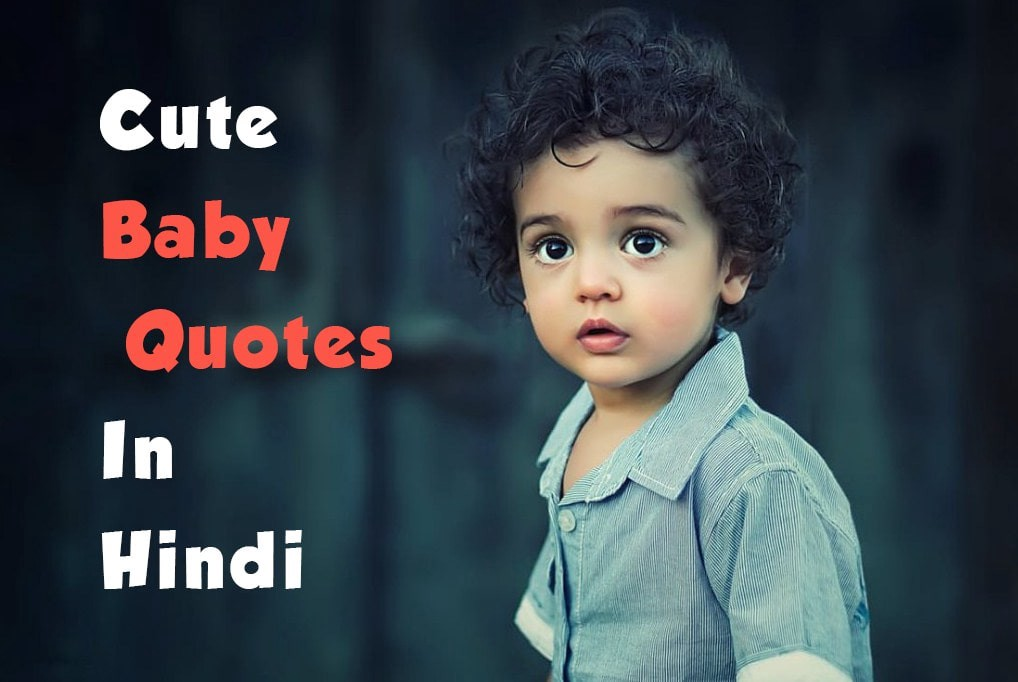 Cute Baby Quotes In Hindi She Problem Medium