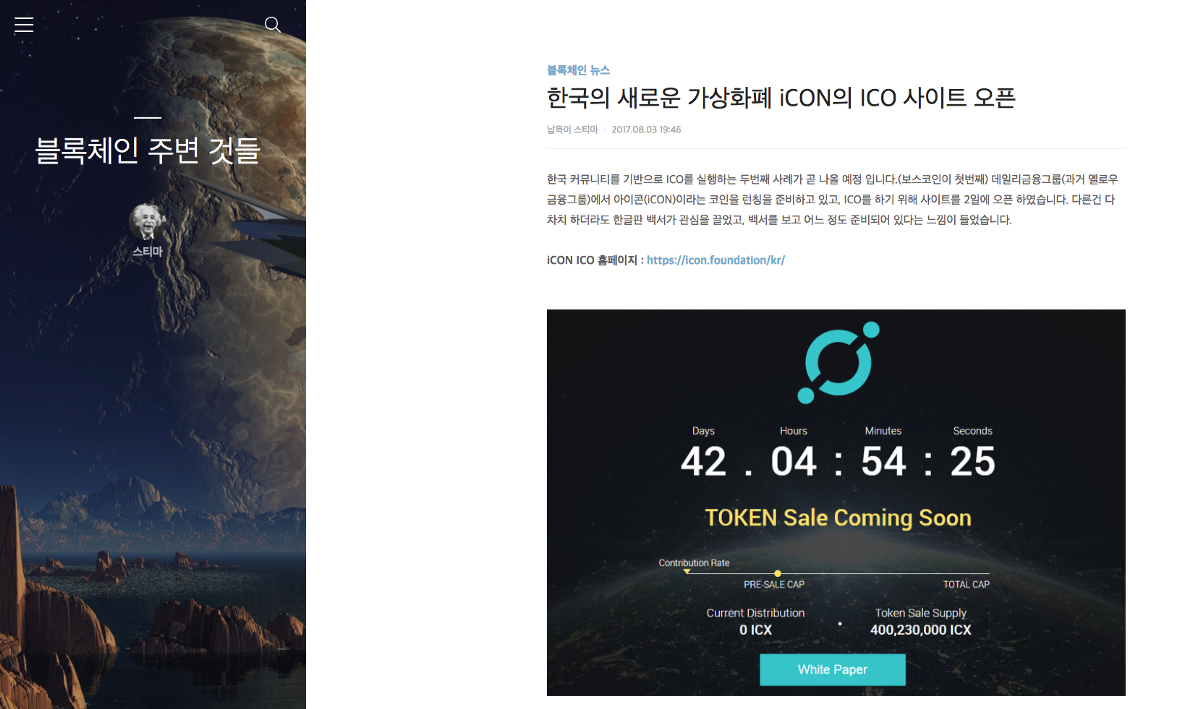 <bold>ICON's</bold> <bold>ICO</bold> Opens — Korea's Newest Cryptocurrency – Hello <bold>ICON</bold> World