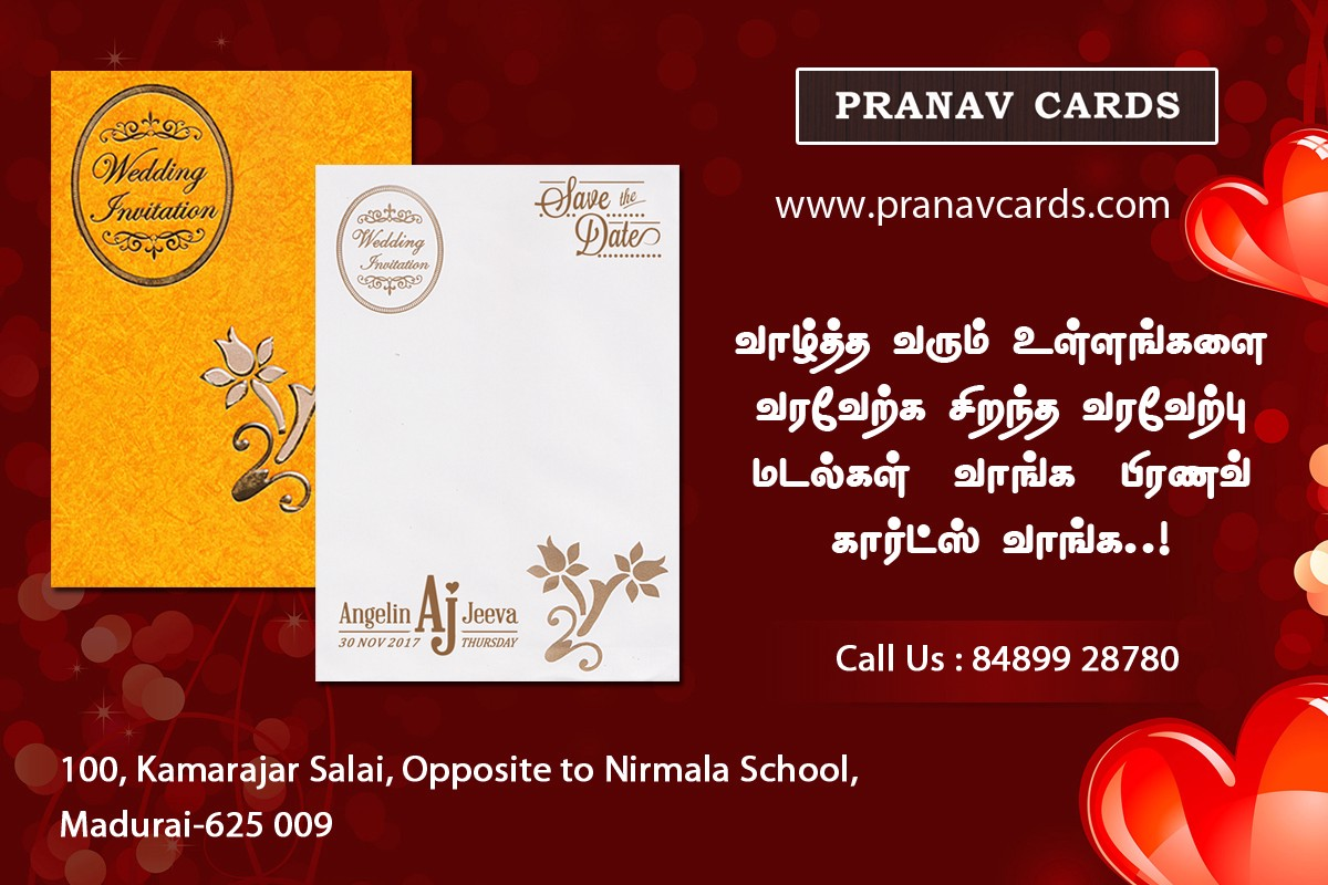 Invite Your Relations And Friends With The Help Of Invitation Cards ...