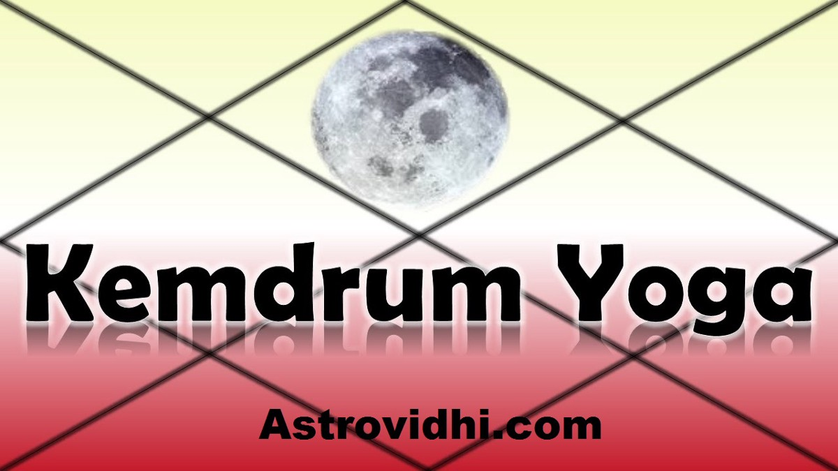 Kemdrum yoga ravi om joshi medium in your birth chart if the moon is positioned at a place where no other planet is placed on either sides is known as kemdrum yoga the moon in 2nd and 12th nvjuhfo Choice Image