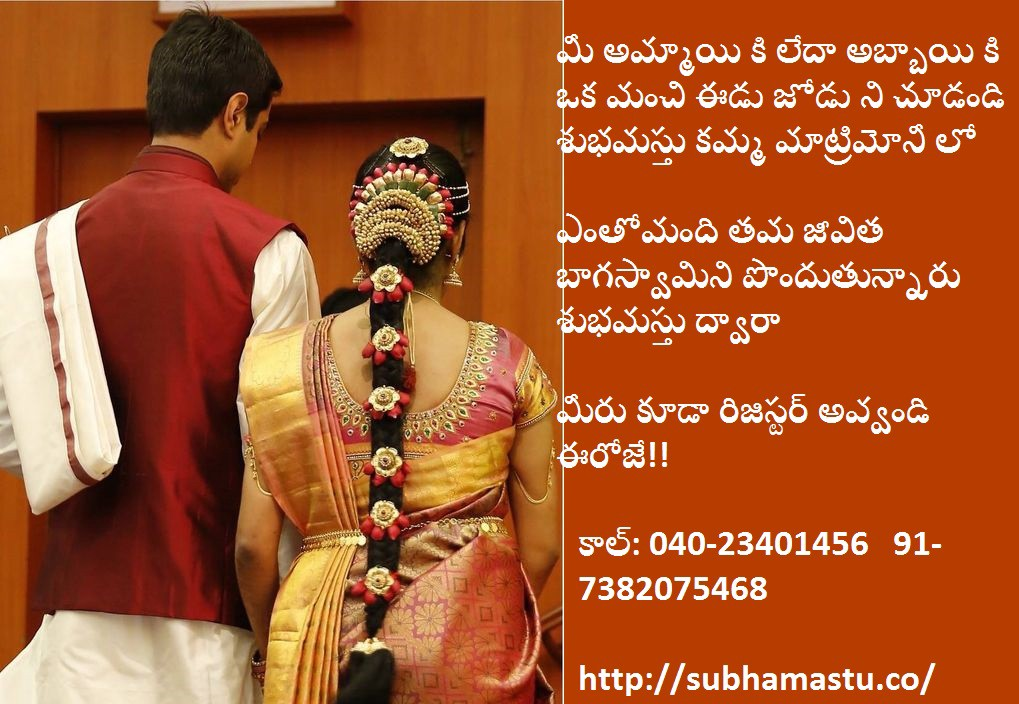 Subhamastu, Best site for kamma matrimony — dedicated for kamma