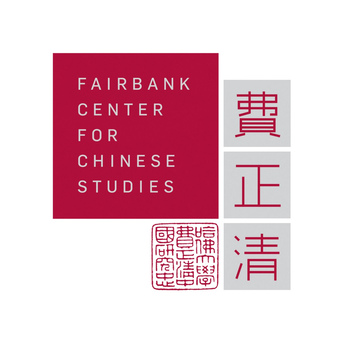 Fairbank Center for Chinese Studies, Harvard University – Medium