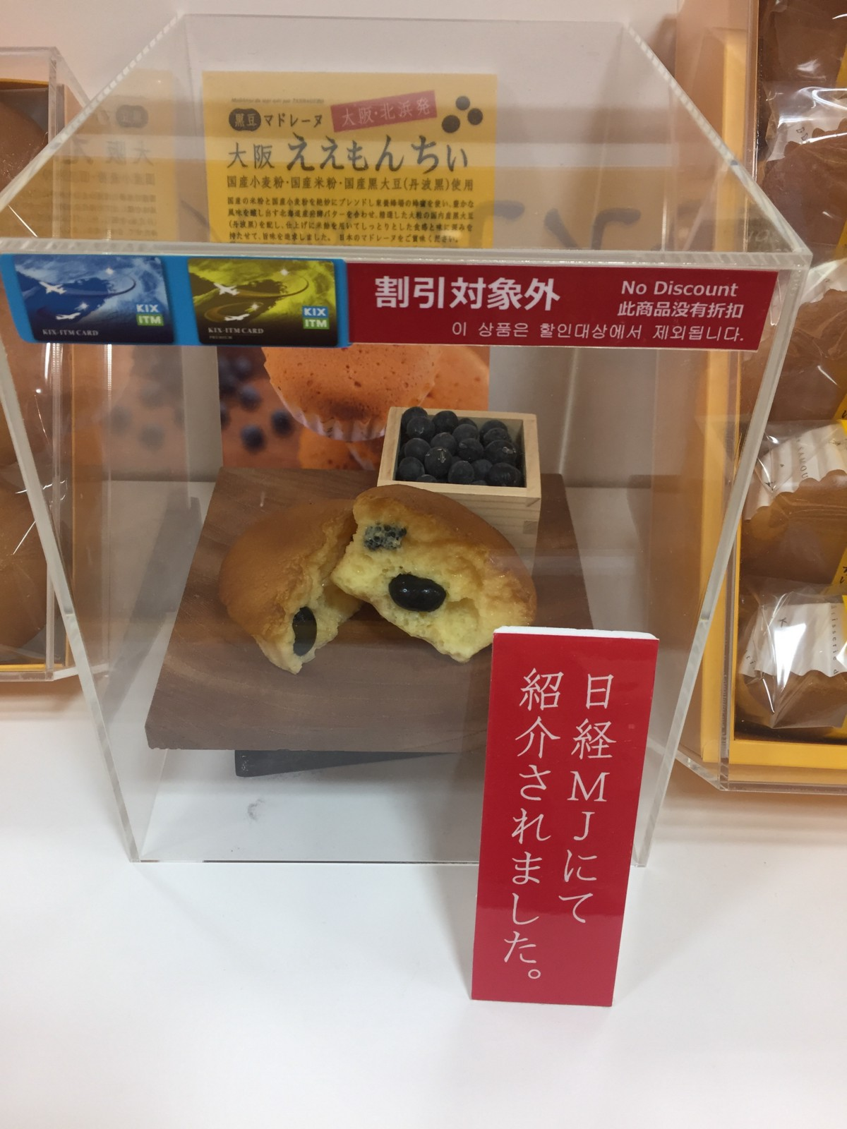 aa3f19ed2110 Eemonchi (ええもんちぃ) by Gokan (五感) is one of best selling souvenirs from Osaka.  The fluffy madeleines made with rich butter and Tamba s black beans.