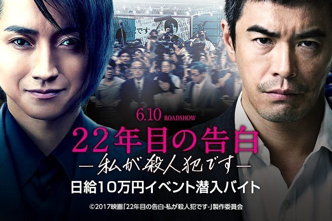 Yu Irie Is Another Director Rooted In The Japanese Pink Cinema Industry Which Although Not Based On Precise Data Must Make Way More Money Than Ordinary