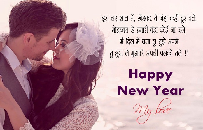 Happy new year shayari photo com