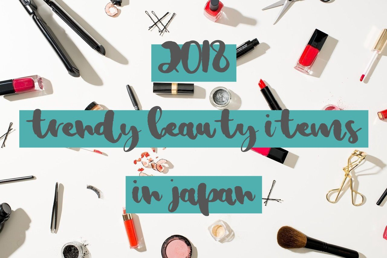 2018 Hottest Japanese Beauty Products – Japan Travel Guide -JW Web ...