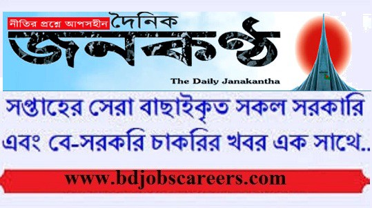 janakantha newspaper jobs circular in bangladesh all bangladeshi