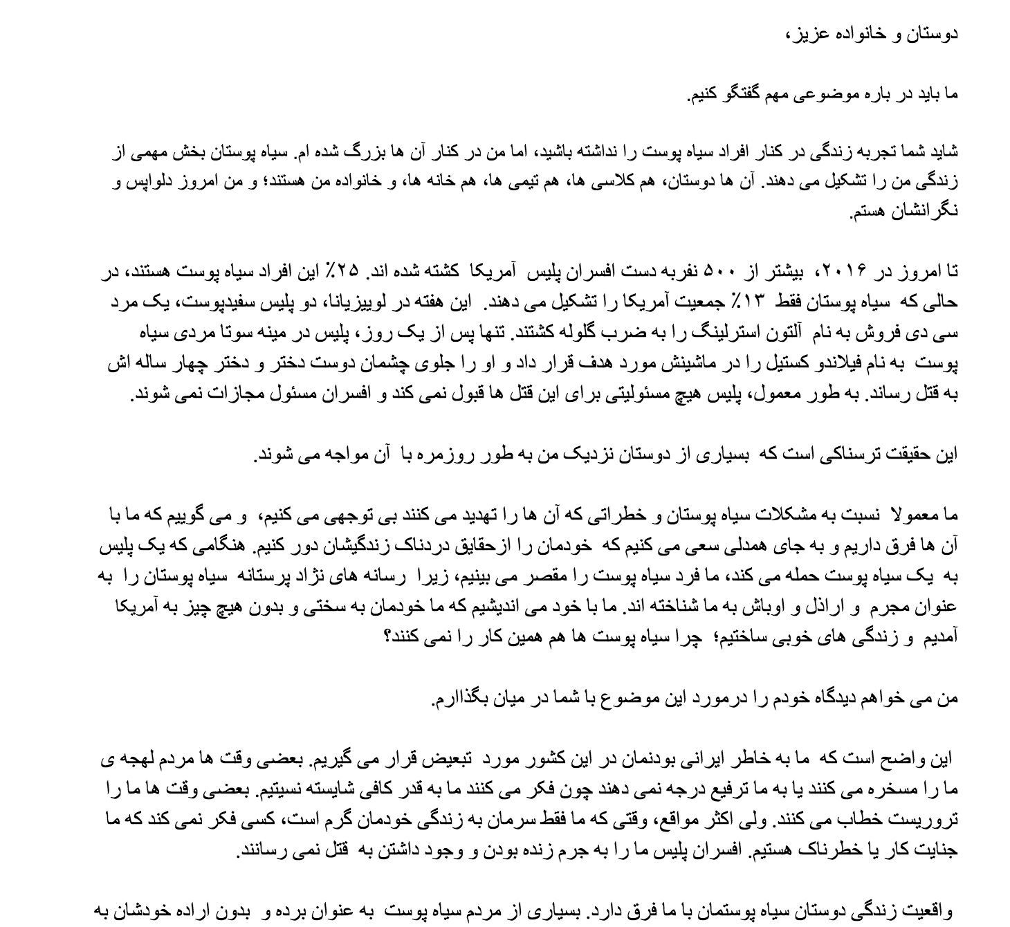 This Is The Farsi Version Of The Open Letter Created By Letters For