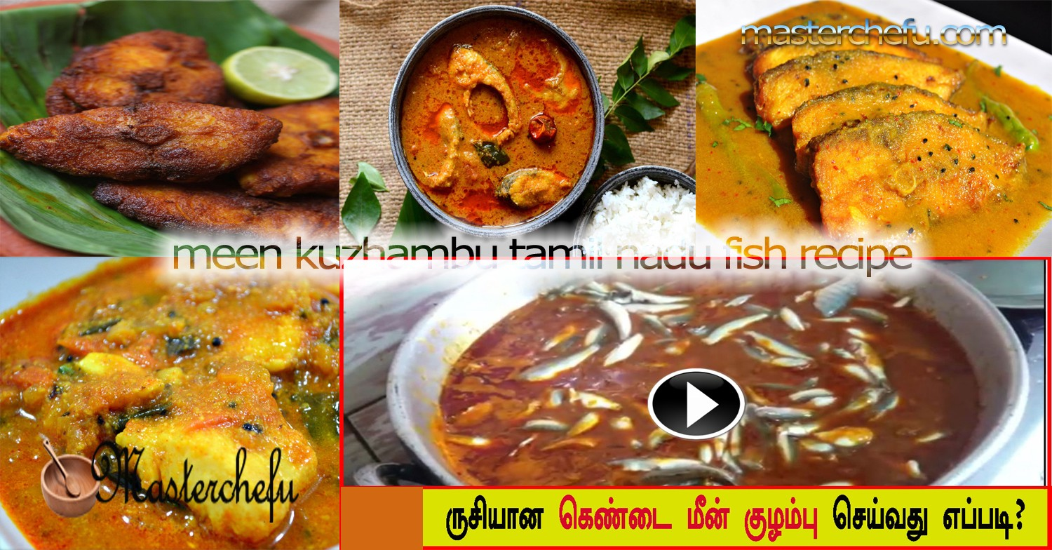 How to prepare tamil nadu meen kuzhambu recipe food recipes medium forumfinder Image collections