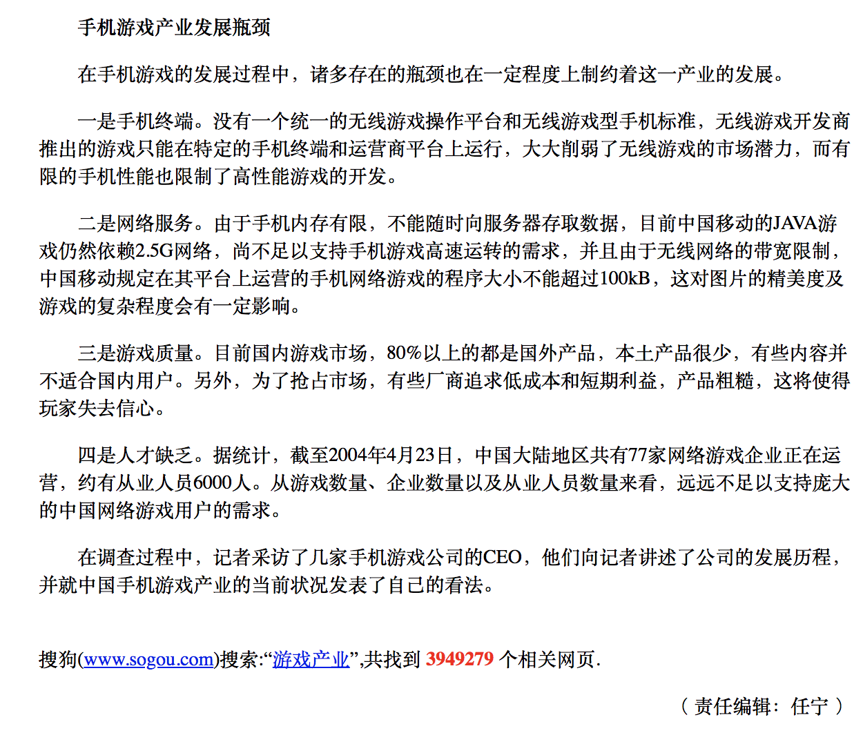 The Evolution Of Blockchain Games And A Peek At Whats To Come Do This If So Could You Please Give Any Example Or Pseudo Circuits Intrigued I Then Searched For Some Early Opinions On Mobile Here Is News Report Sohu Back In 2005