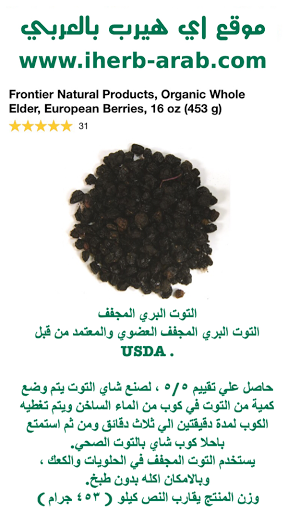 التوت البري المجفف العضوي Frontier Natural Products, Organic Whole Elder, European Berries, 16 oz (453 g)