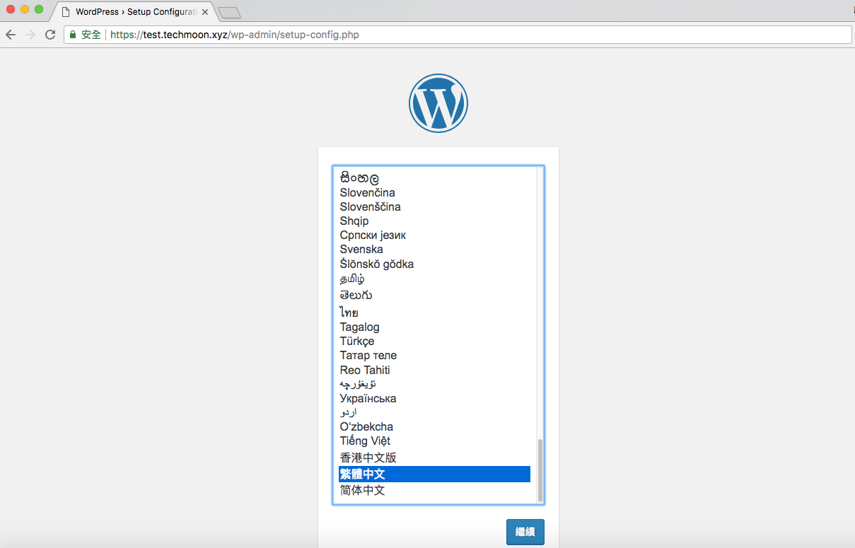 WordPress 安裝