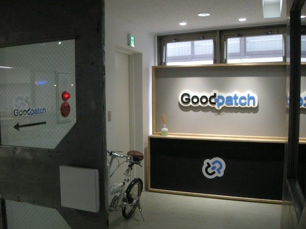 goodpatch-office-1
