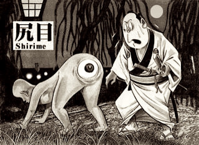 Shirime shoing his butt with a large eye in it to a man by Mizuki Shigeru