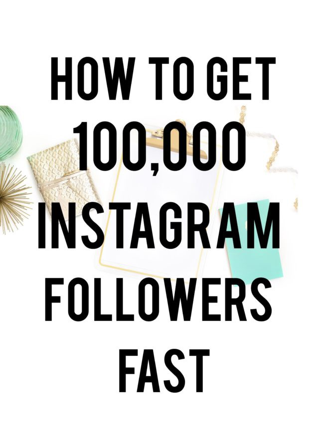 HOW TO GET 100,000 INSTAGRAM FOLLOWERS FAST