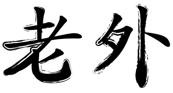 90 Chinese Tattoo Symbols With Images And Meanings