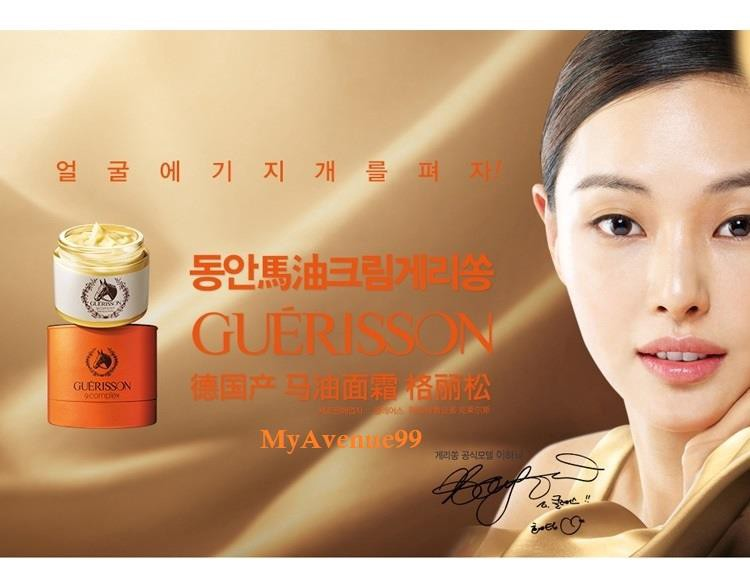 11 Unusual Korean Beauty Products with Really Weird Ingredients - guerisson 9-complex horse oil cream 70g