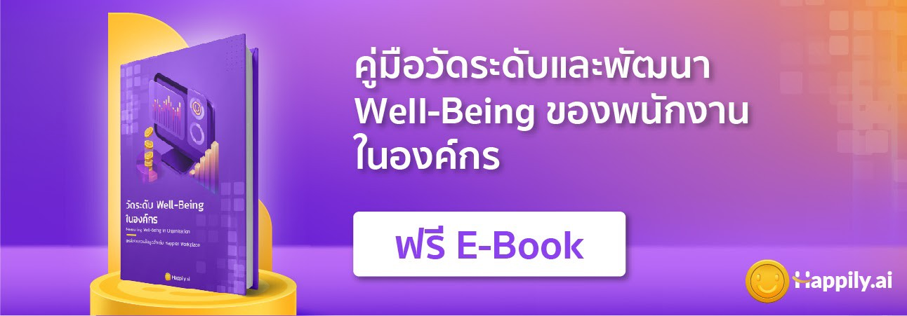 well-being free e-book