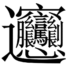 chineese lettering