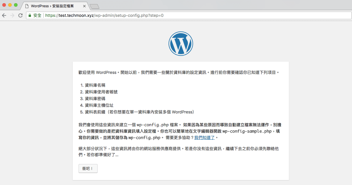 WordPress Database 提醒