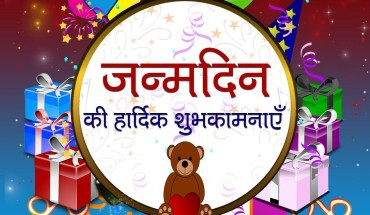 Birthday Wishes in Hindi Language For Friends and Family Members