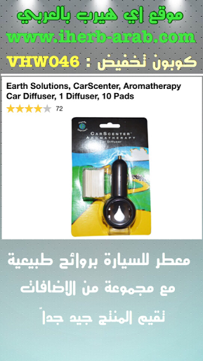معطر للسيارة بروائح طبيعية Earth Solutions, CarScenter, Aromatherapy Car Diffuser, 1 Diffuser, 10 Pads